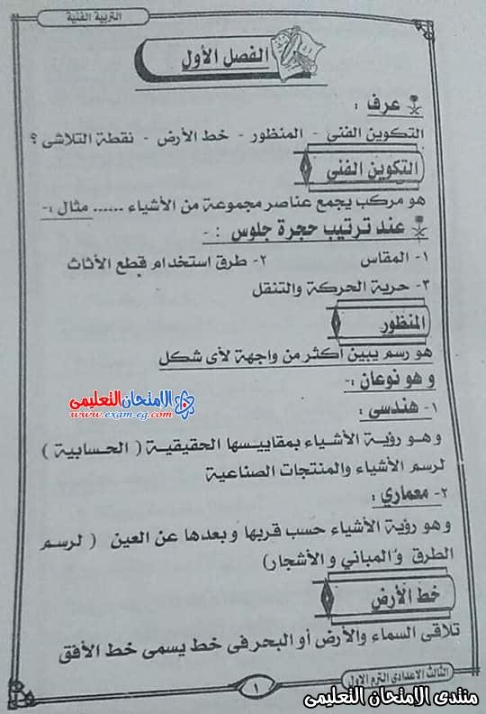 exam-eg.com_157783967675351.jpg
