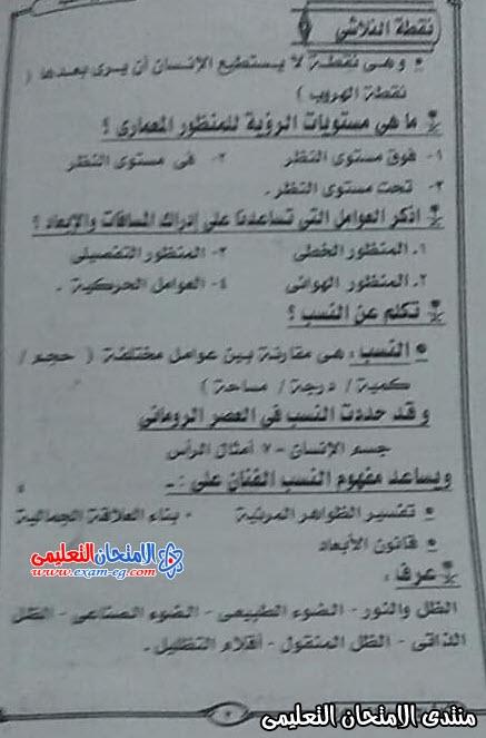 exam-eg.com_157783967677372.jpg