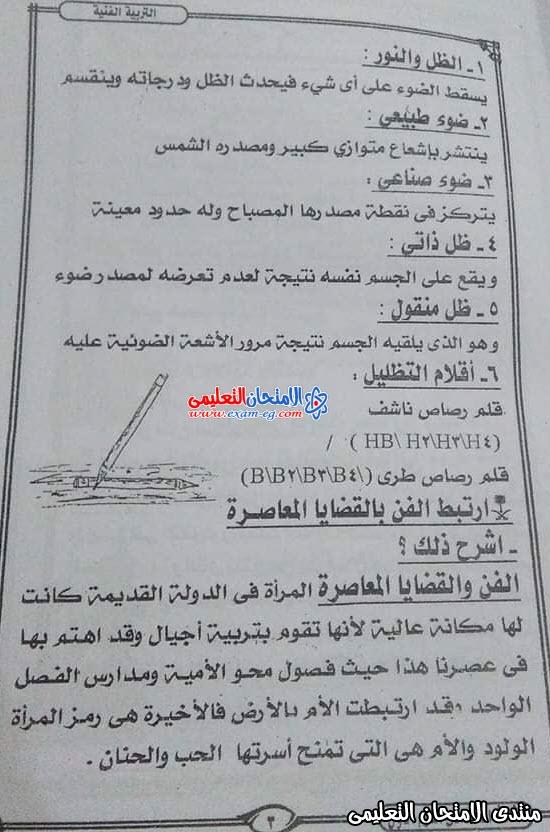 exam-eg.com_15778396767893.jpg