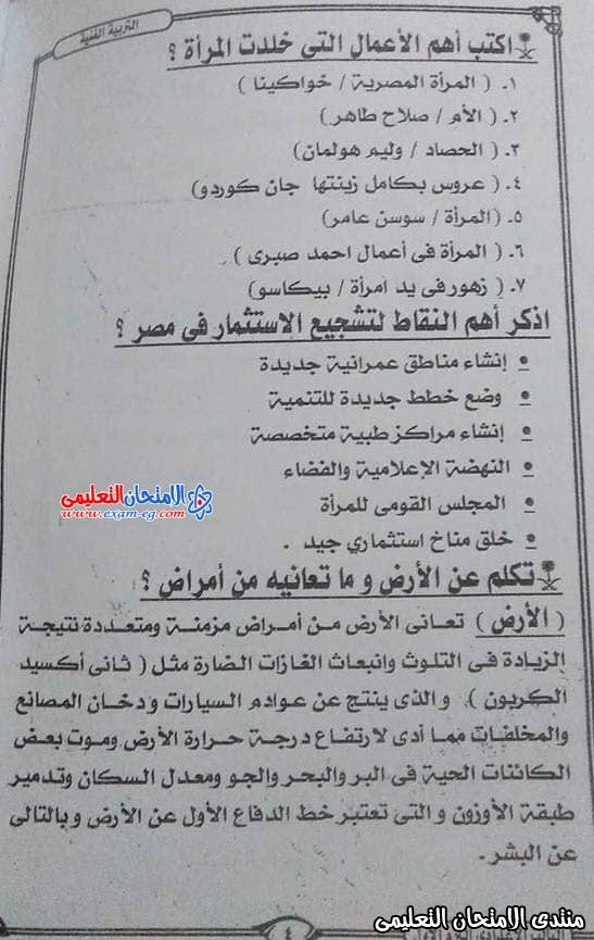 exam-eg.com_157783967680994.jpg