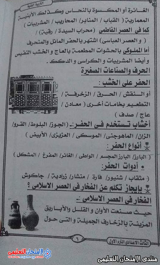 exam-eg.com_157783967685516.jpg