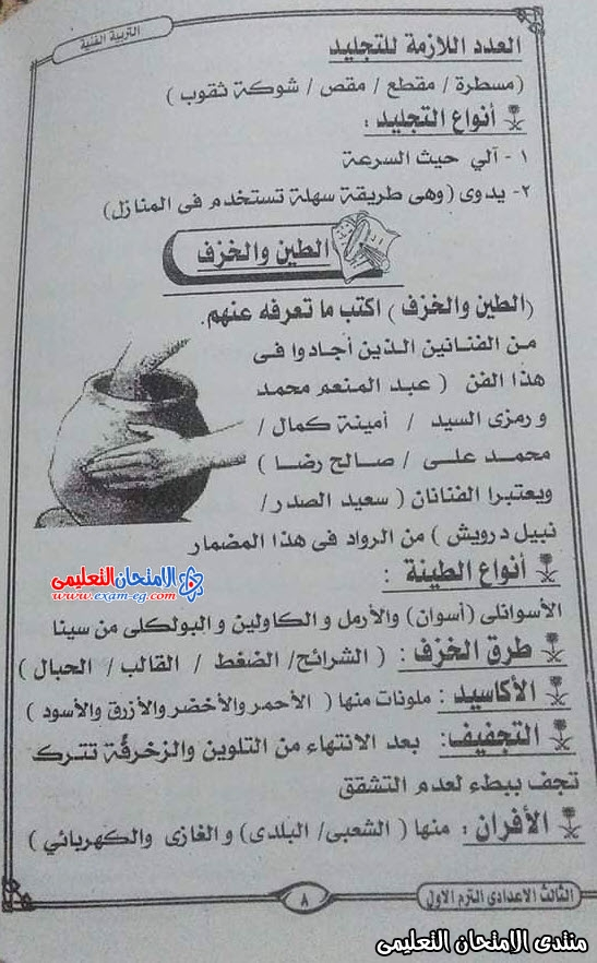 exam-eg.com_157783967689828.jpg