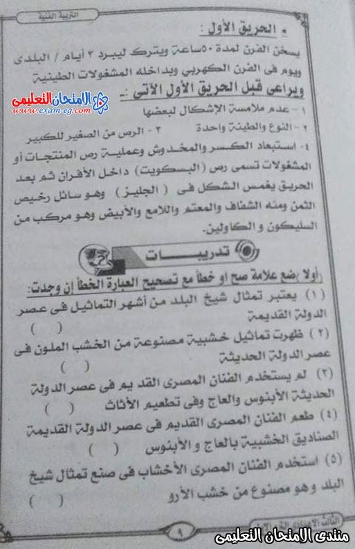 exam-eg.com_157783967692219.jpg
