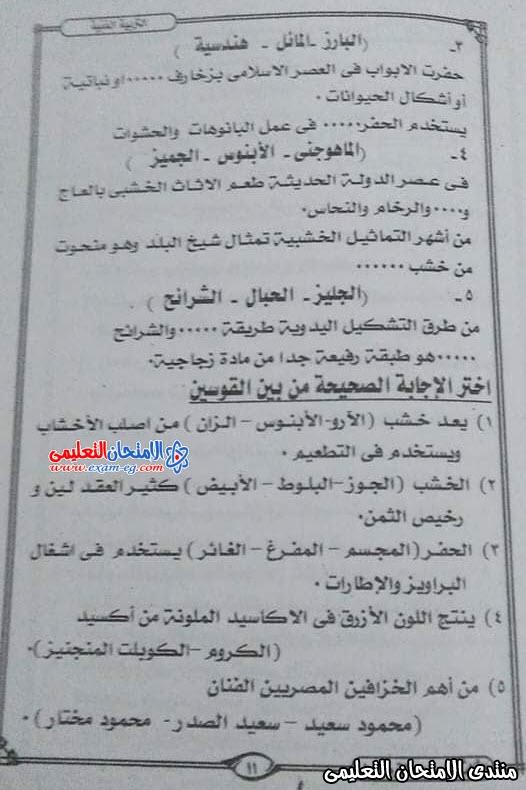 exam-eg.com_1577839676964611.jpg