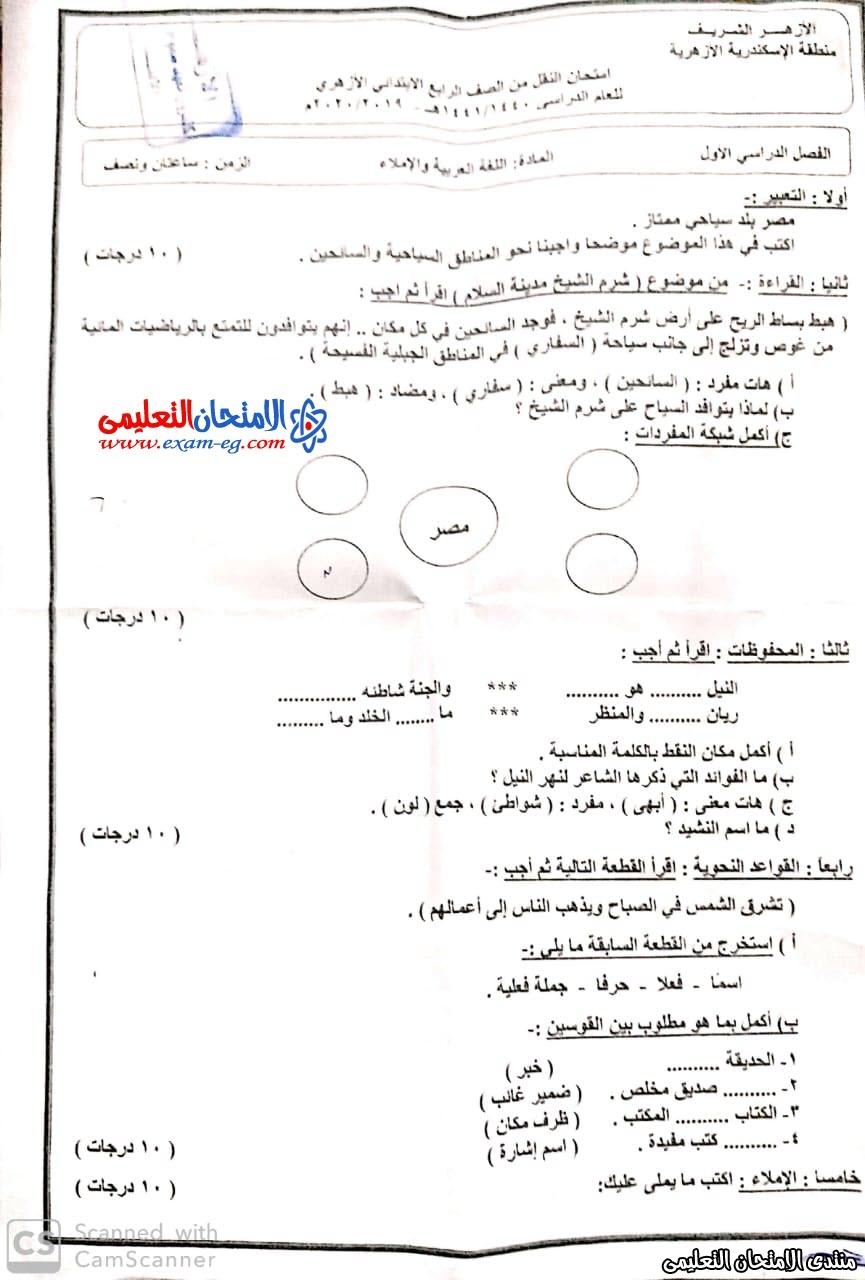 امتحان لغة عربية الرابع الابتدائى ازهر ترم اول