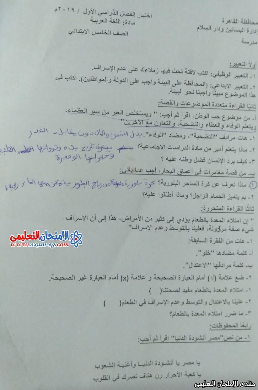 امتحان لغة عربية 5 ابتدائى نصف العام  البساتين ودار السلام 1