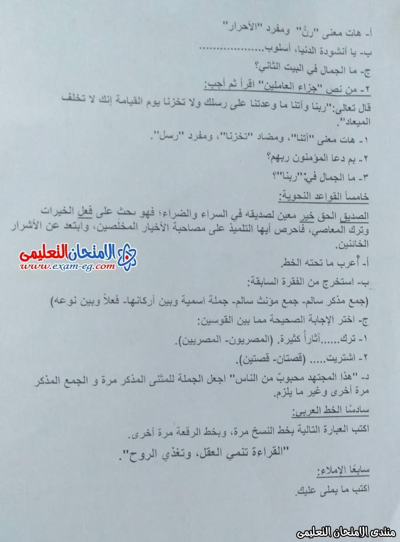 امتحان لغة عربية 5 ابتدائى نصف العام  البساتين ودار السلام 2