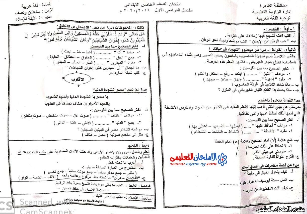 امتحان لغة عربية 5 ابتدائى نصف العام  الزاوية بالقاهرة