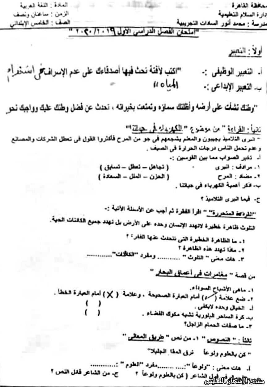 امتحان لغة عربية 5 ابتدائى نصف العام  السلام 1