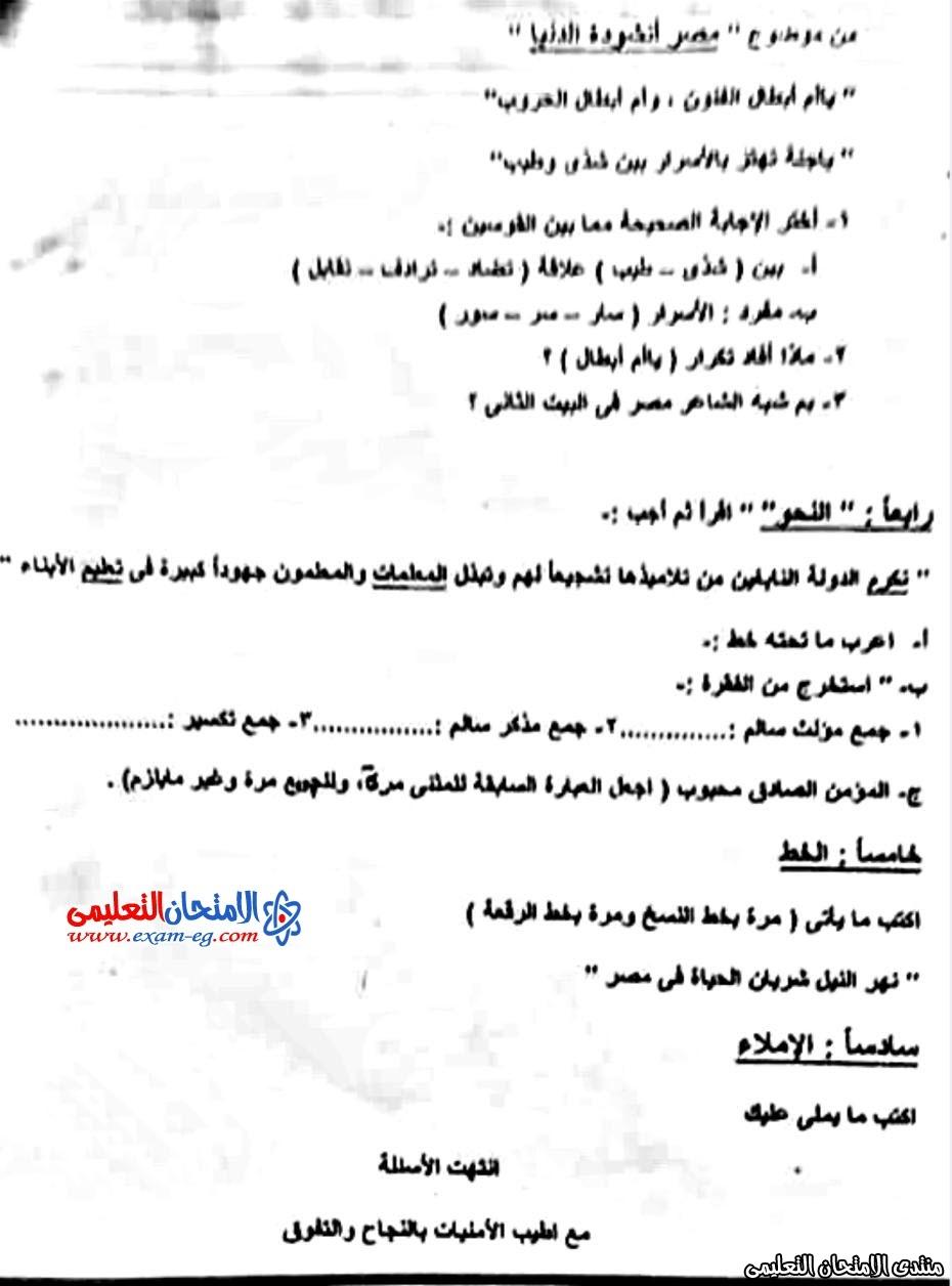 امتحان لغة عربية 5 ابتدائى نصف العام  السلام 2