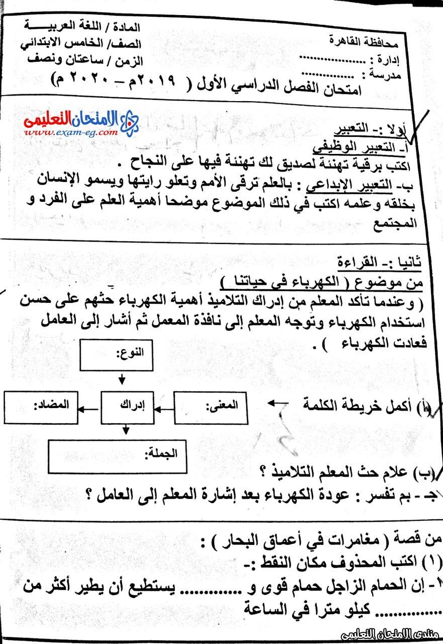 امتحان لغة عربية 5 ابتدائى نصف العام  محافظة القاهرة 1