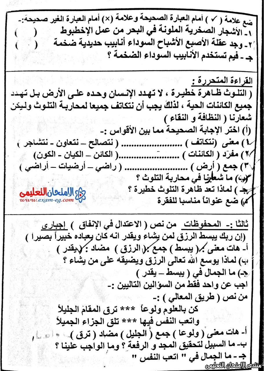 امتحان لغة عربية 5 ابتدائى نصف العام  محافظة القاهرة 2
