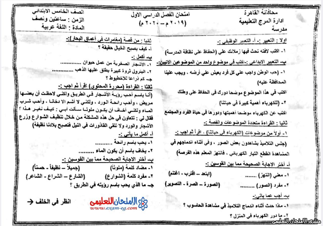 امتحان لغة عربية 5 ابتدائى نصف العام  المرج 1