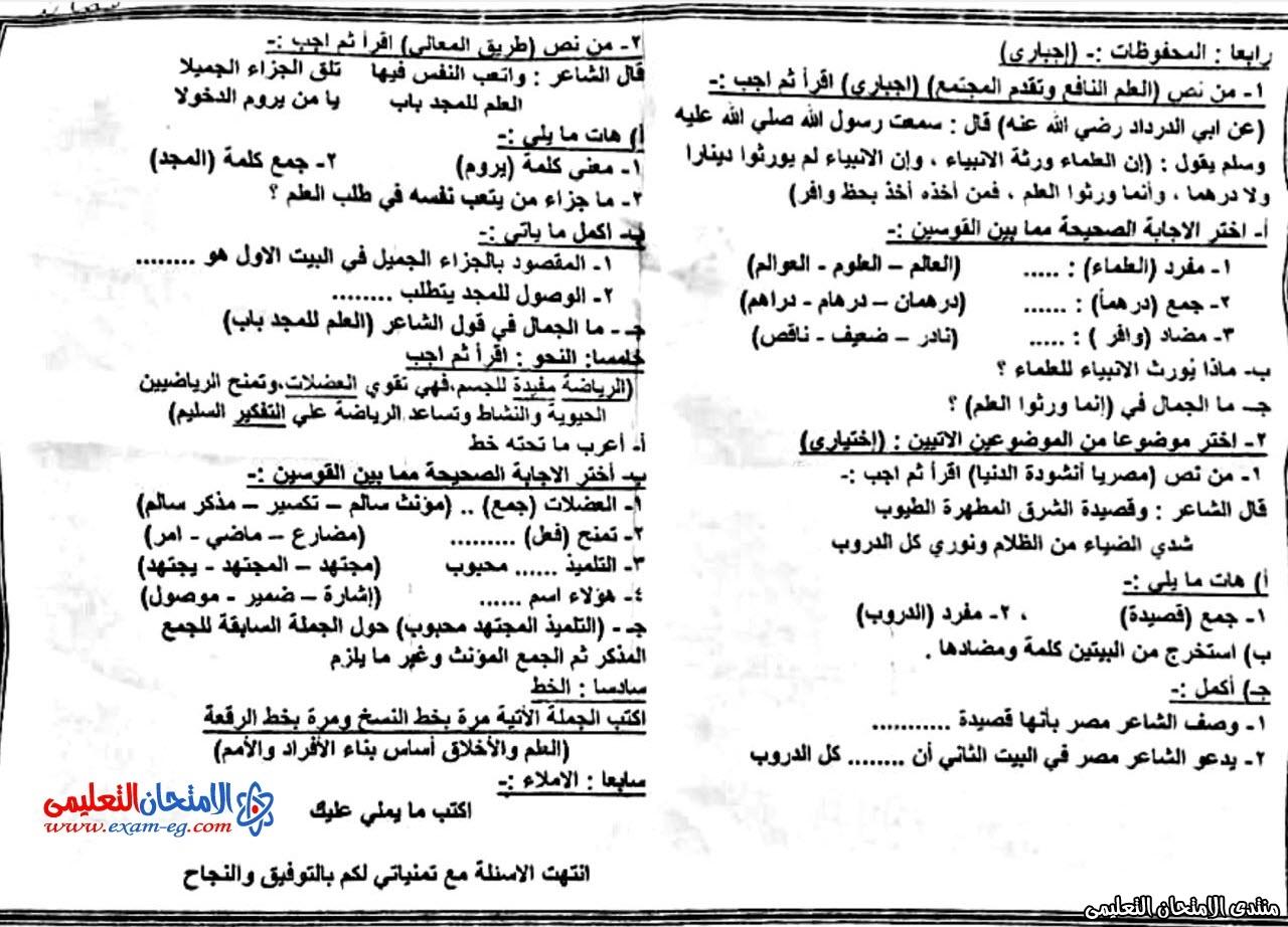 امتحان لغة عربية 5 ابتدائى نصف العام  المرج 2