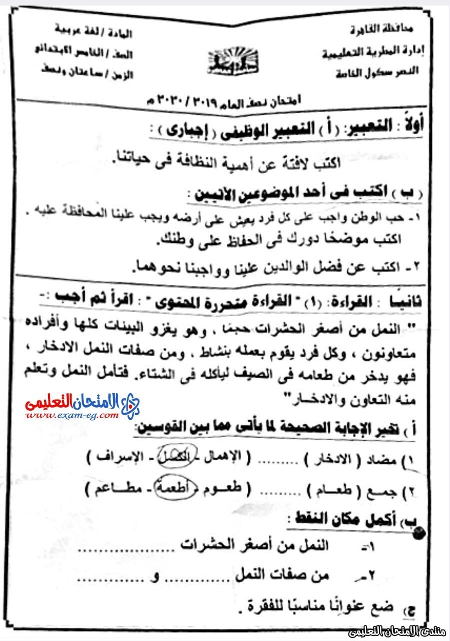امتحان لغة عربية 5 ابتدائى نصف العام  المطرية 1