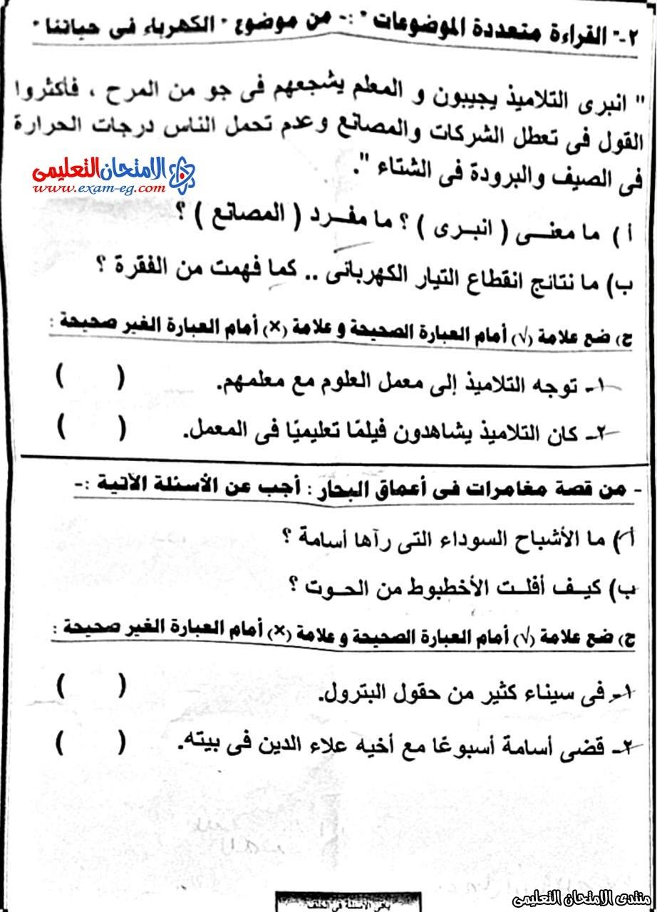 امتحان لغة عربية 5 ابتدائى نصف العام  المطرية 2