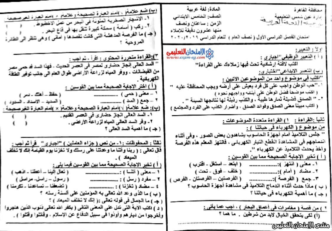 امتحان لغة عربية 5 ابتدائى نصف العام  عين شمس 1