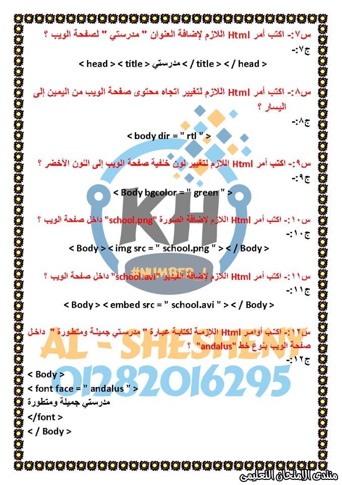 exam-eg.com_157798038736342.jpg
