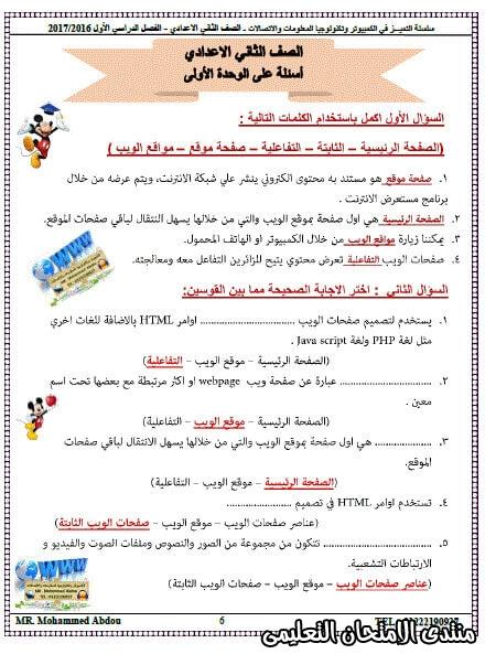 exam-eg.com_157798550133891.jpg