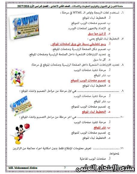 exam-eg.com_15779855013612.jpg