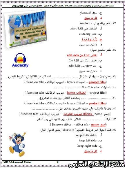 exam-eg.com_157798550139344.jpg