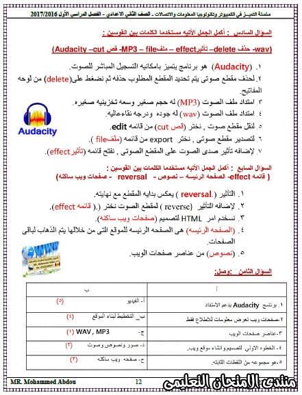exam-eg.com_157798550144377.jpg