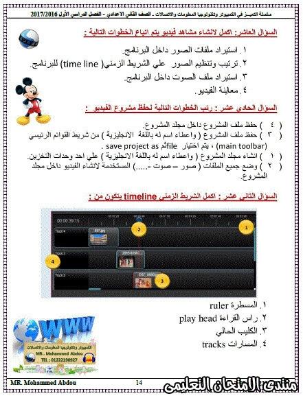 exam-eg.com_157798550148649.jpg