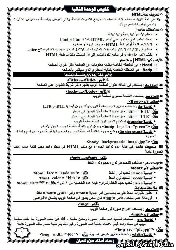 exam-eg.com_157798611325121.jpg