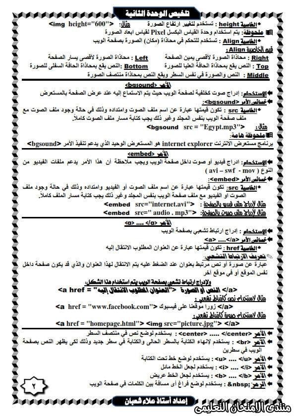 exam-eg.com_157798611328912.jpg