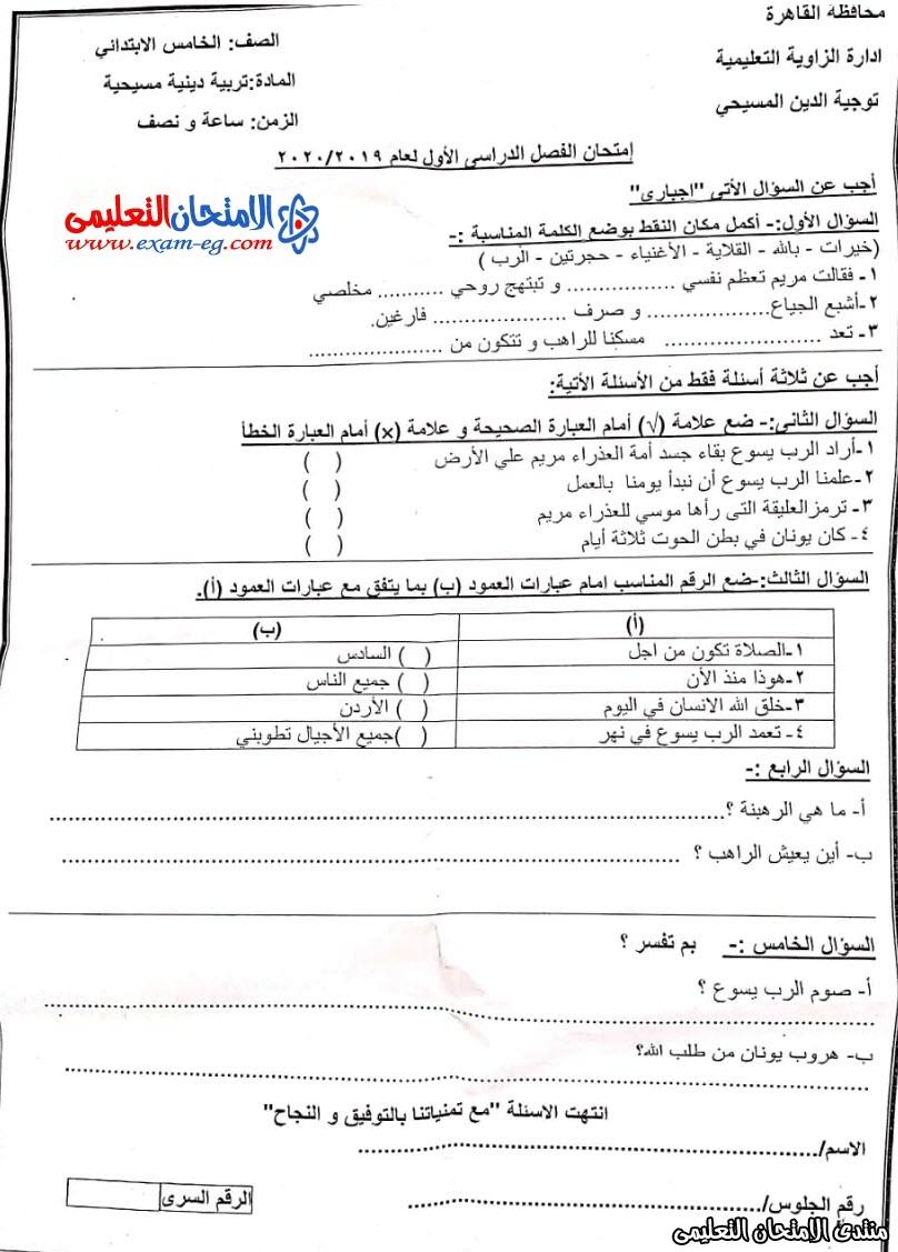 exam-eg.com_157810195190587.jpeg