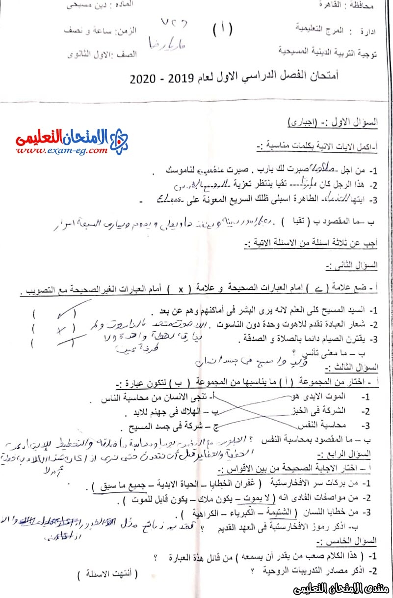 exam-eg.com_157810976038991.jpeg