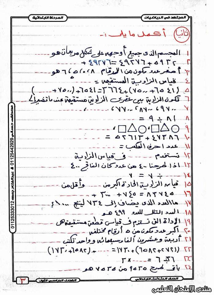 exam-eg.com_157820229281623.jpg