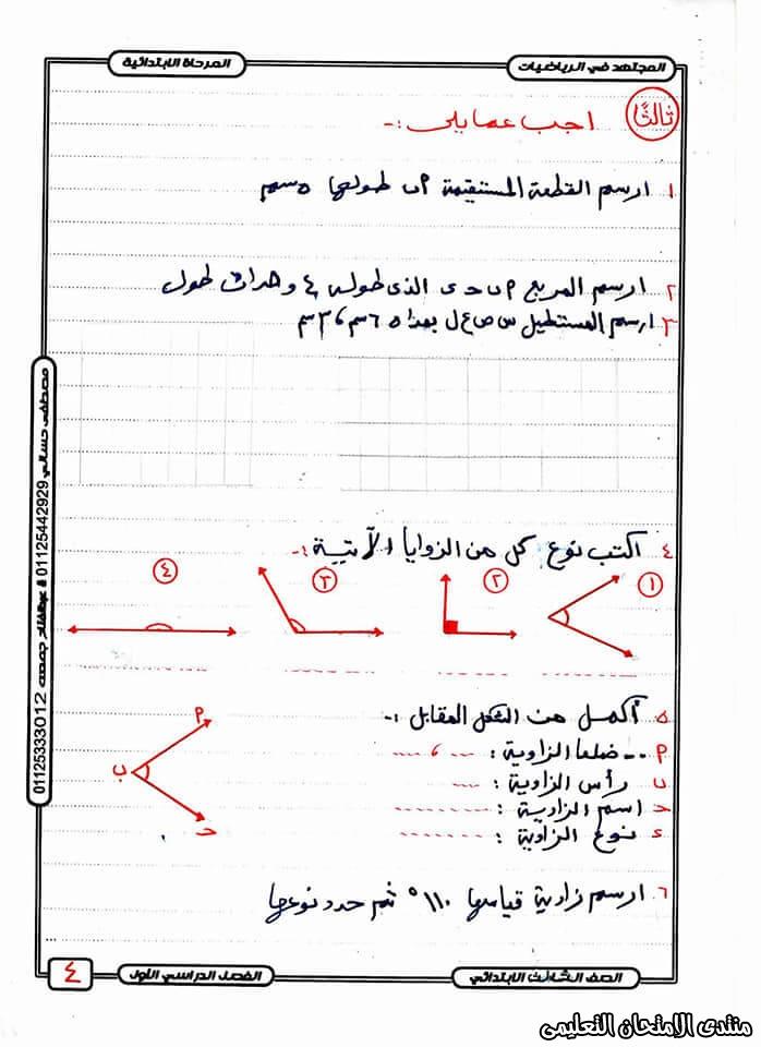 exam-eg.com_157820229284984.jpg