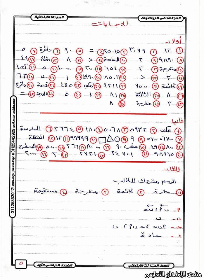 exam-eg.com_157820229288155.jpg