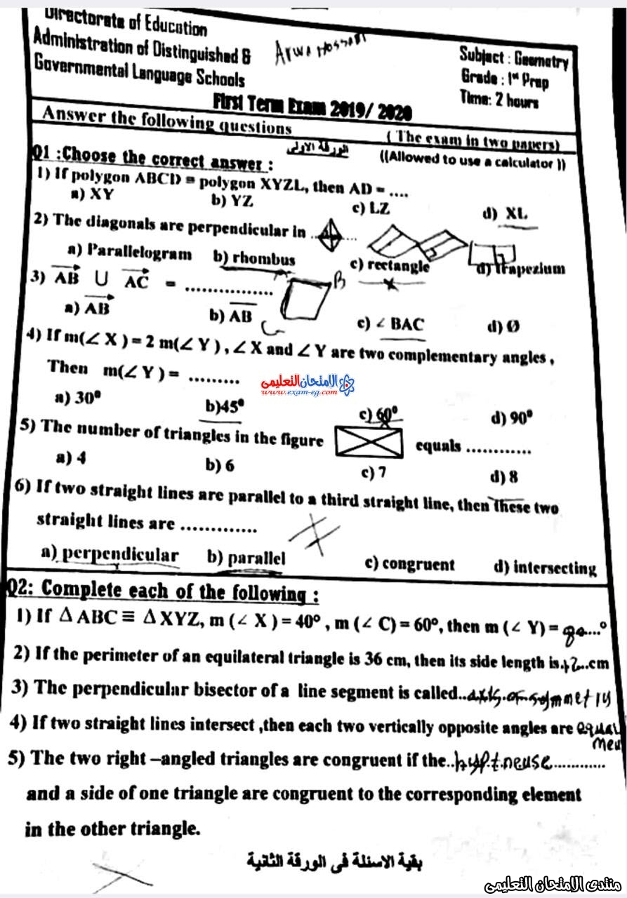 exam-eg.com_157837316784791.jpeg