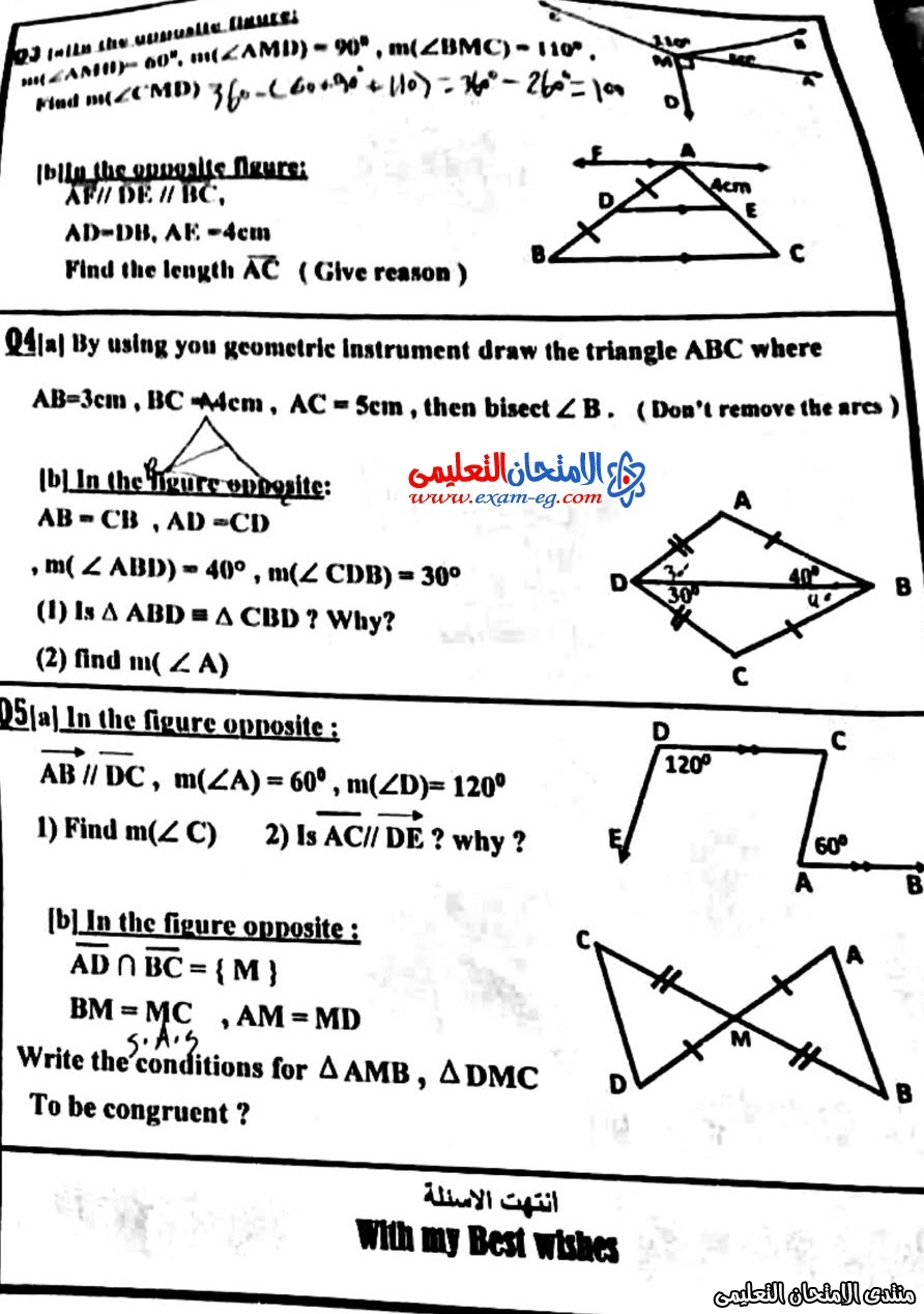 exam-eg.com_157837316789522.jpeg