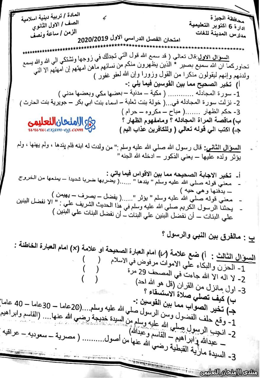 exam-eg.com_157845952064851.jpeg