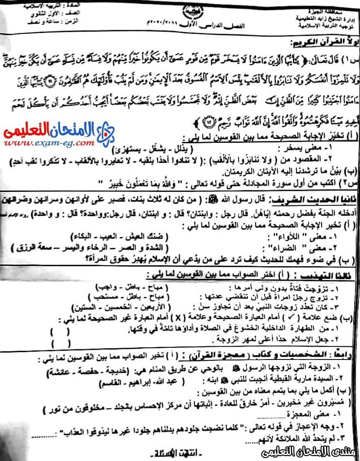 exam-eg.com_15784595207213.jpeg