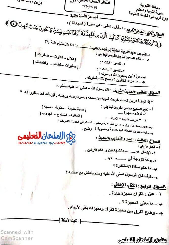 exam-eg.com_15784595208287.jpeg