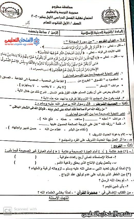 exam-eg.com_157845952085558.jpeg