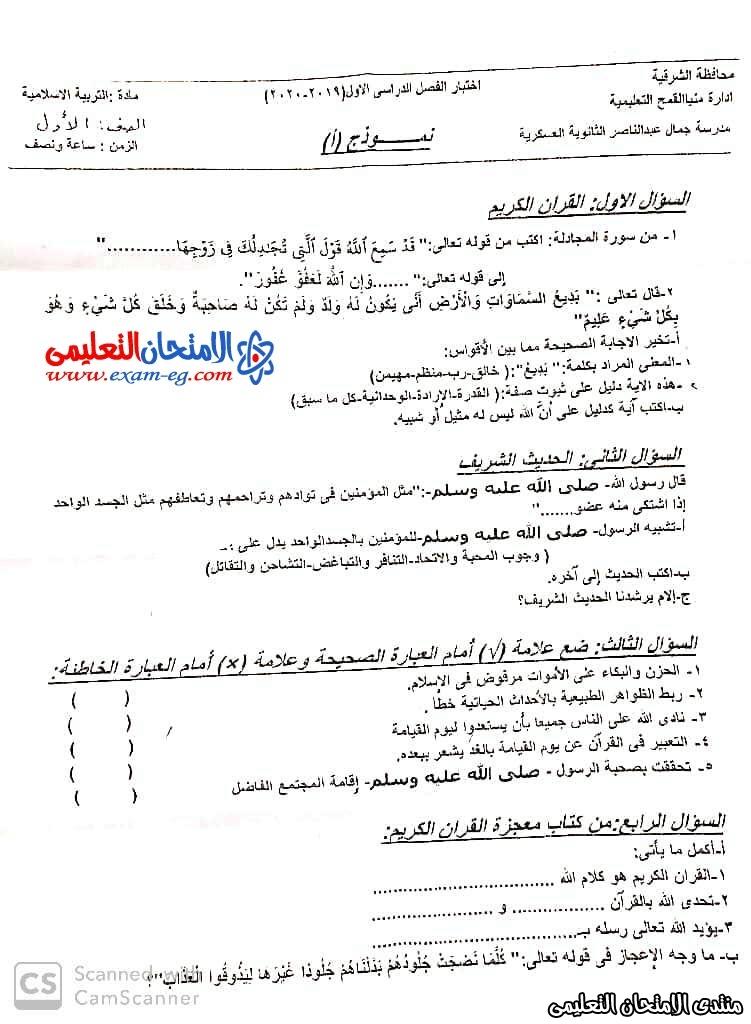 exam-eg.com_157845952087779.jpeg