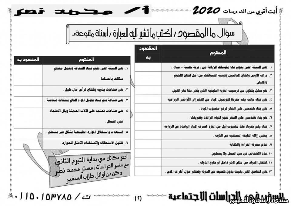 exam-eg.com_157846448166922.jpg