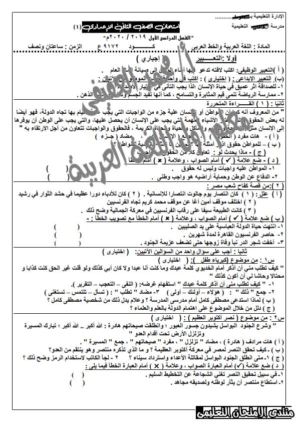 exam-eg.com_1578506602271.png