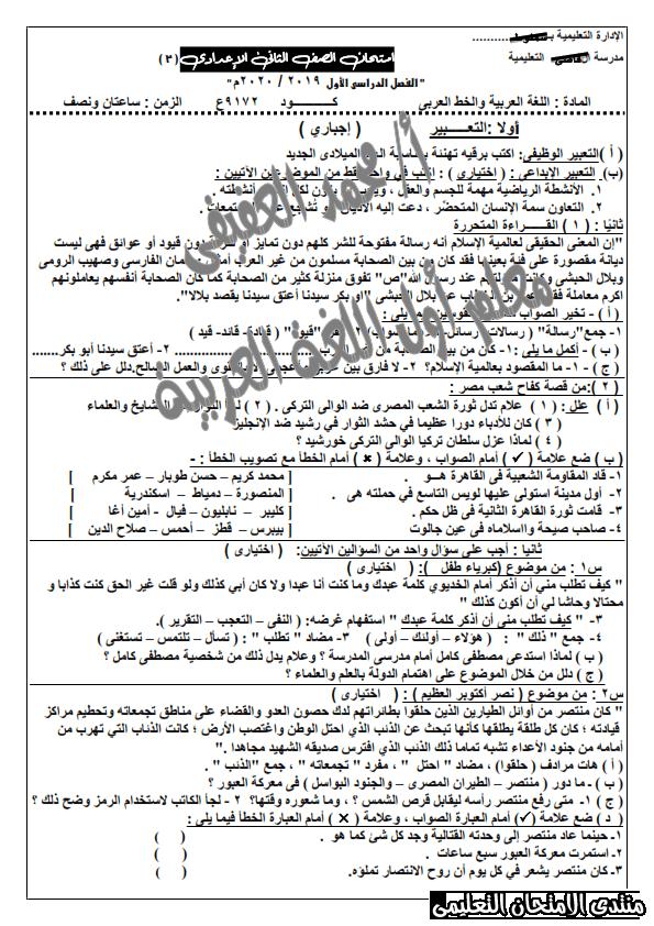 exam-eg.com_15785066023643.png