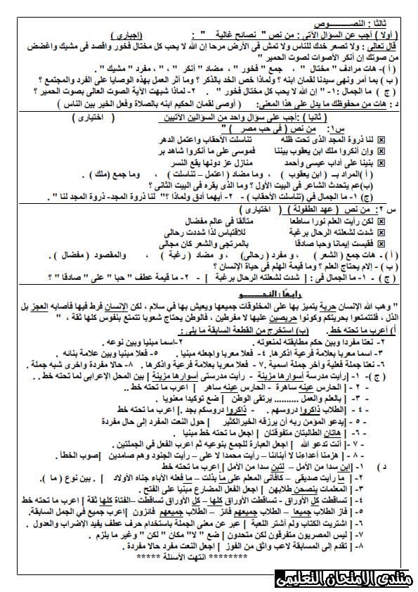 exam-eg.com_157850660241024.png