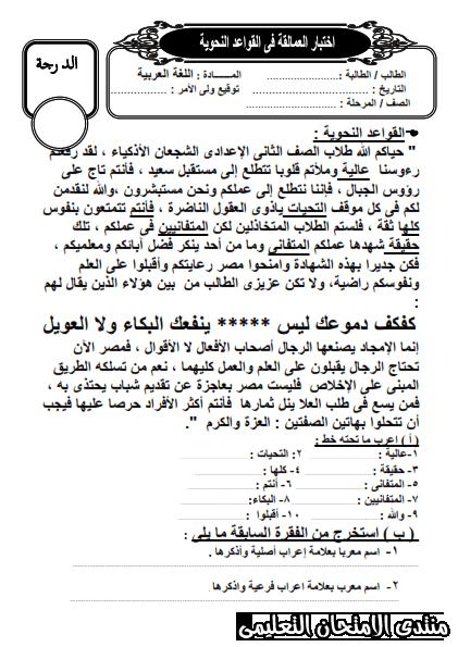 exam-eg.com_157850676549931.png