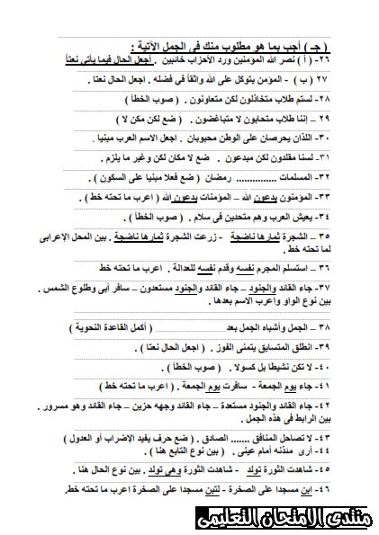 exam-eg.com_157850676553673.png