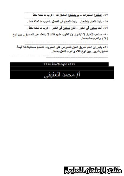 exam-eg.com_157850676555674.png
