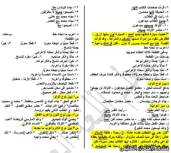 exam-eg.com_157850726926161.jpg