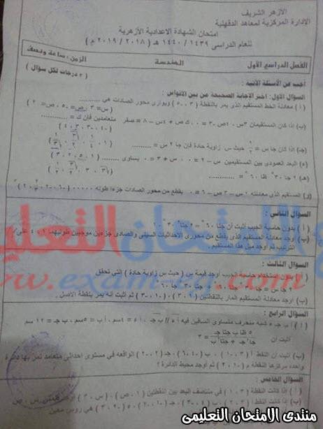 exam-eg.com_1578558079281.jpg